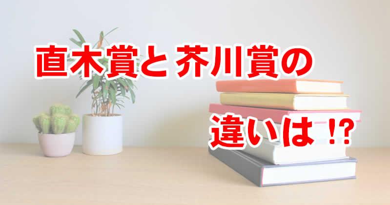 直木賞芥川賞違い