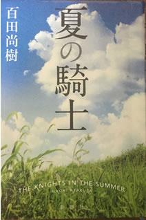 夏の騎士百田尚樹