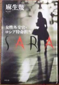女性外交官ロシア特命担当SARA