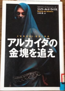 ドバイ小説