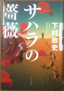 サハラの薔薇