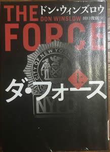ダ・フォース