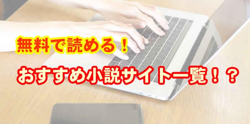 無料おすすめ小説サイト
