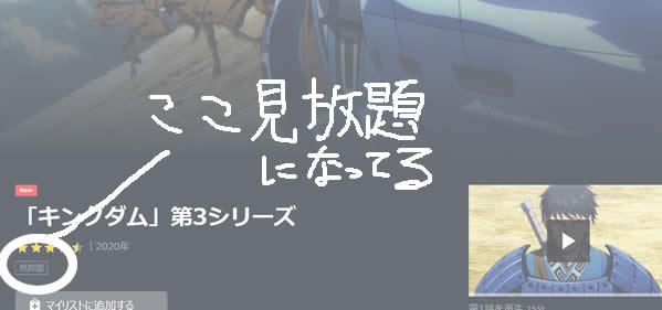 アニメキングダム