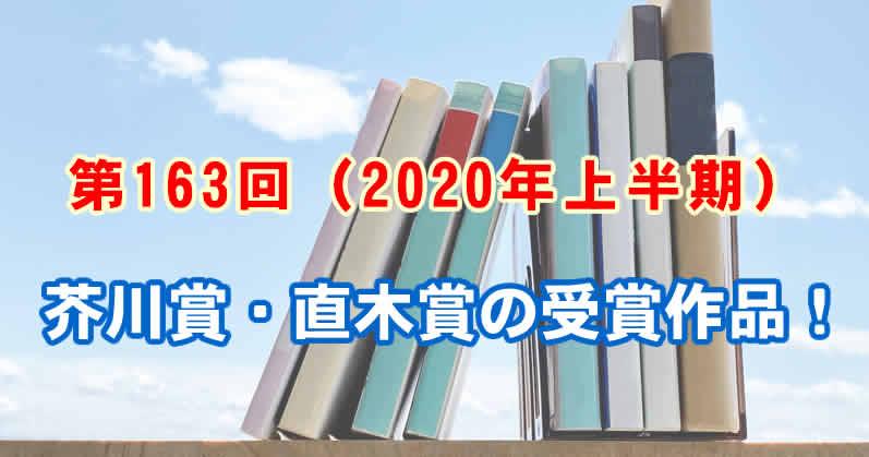 直木賞2020